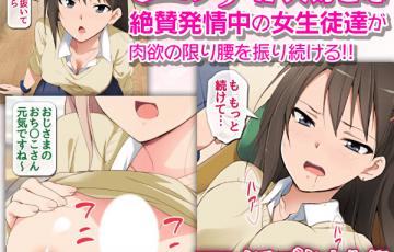 JKメスブタ文化祭~全校生徒と種付けセックスし放題~