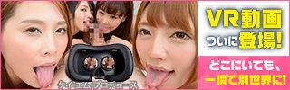 DMM.VR動画